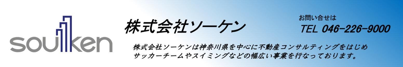 株式会社ソーケン